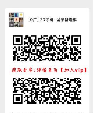 """021考研微信群怎么找?考研资料群大全"""""""